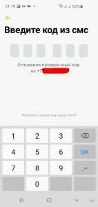 Ввод кода из смс при входе в Юmoney