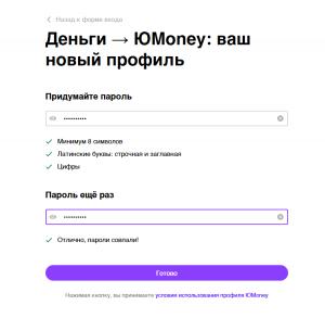 Придумывания пароля для Юmoney