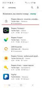 Приложение Юmoney в Google Play