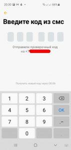 Ввод кода из смс сообщения