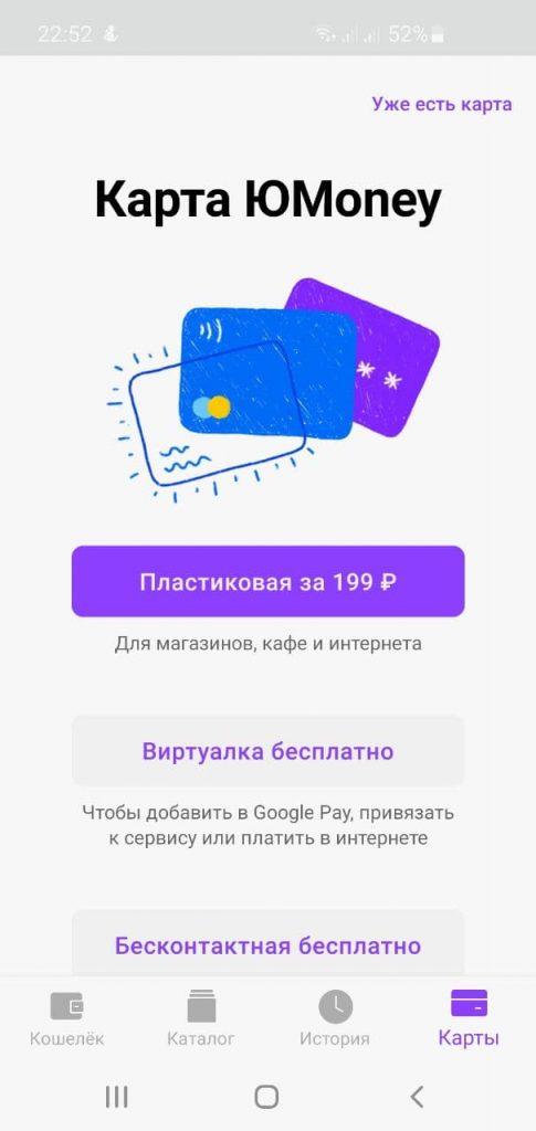 Заказ карты Юмани в приложение