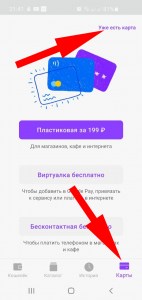 Активация карты в приложении