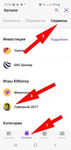 Заказ карты Cyberpunk 2077 от Юмани через приложение