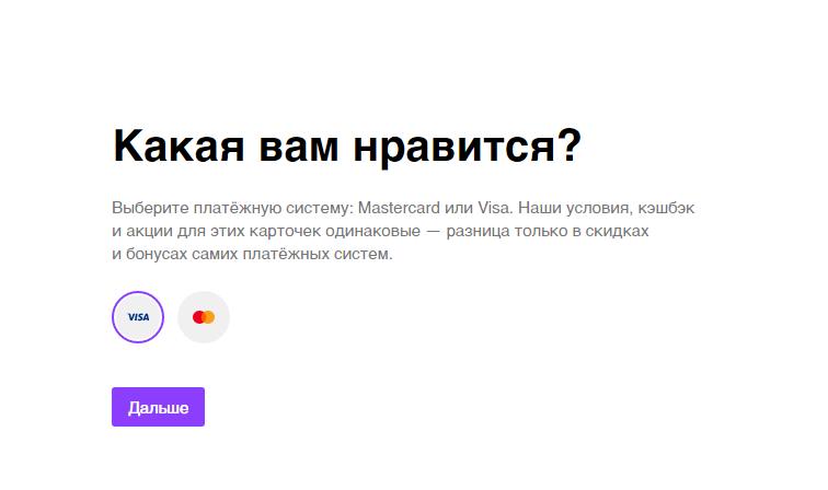 Выбор платежной системы для виртуальной карты ЮMoney