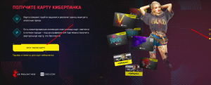 заказ карты от Юмани cyberpunk 2077