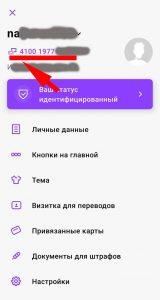 Номер кошелька Юмани в приложение