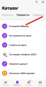 Переводы в приложение Юмани