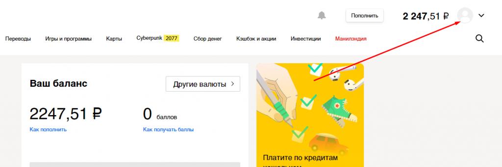 Иконка профиля на сайте Юмани