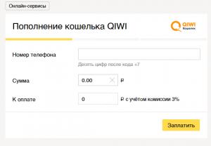 Перевод денег с Юмани на Qiwi