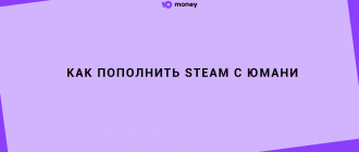 Пополнение Steam с Юмани кошелька