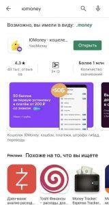 Установка приложения Юмани на Андроид
